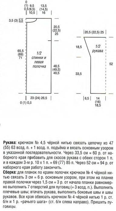 jaket-polos2 (384x700, 80Kb)