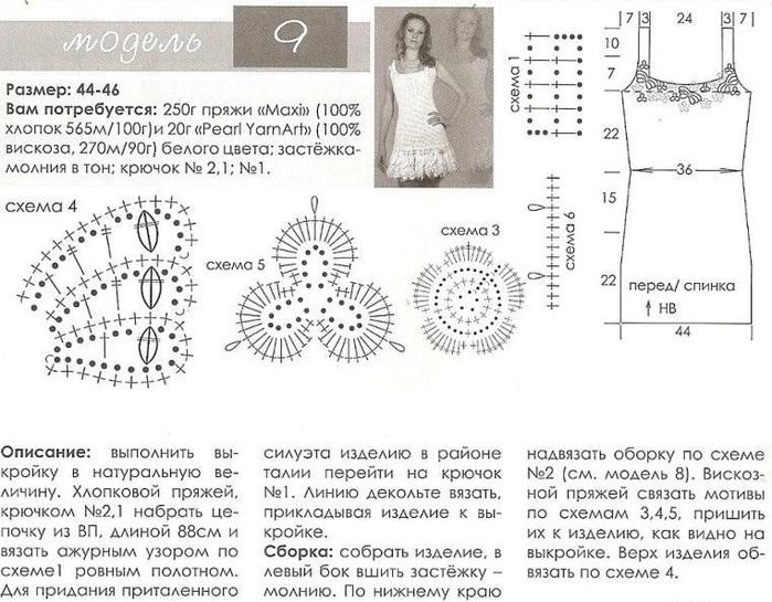 korot-plat-kruchkom1 (700x545, 146Kb)