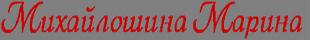 PRmihaIloSinaPRmarina (310x40, 16Kb)