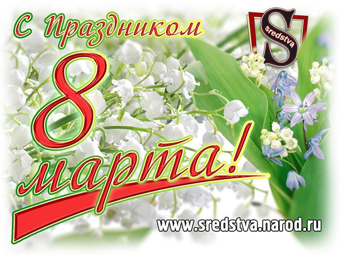 sredstva, женский день, как поздравить девушку, какой подарок сделать женщине, клара цеткин, клуб самый смешной, международный женский день, онлайн открытки, открытка к 8 марта, открытки на 8 марта, подарок маме, поздравление с 8 марта, праздник весны и красоты, праздничные картинки, с праздником женщины, стихи на 8 марта, что подарить бабушке, что подарить маме