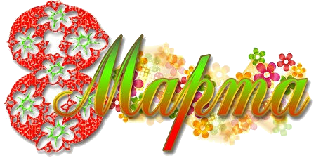 1359972649_115-nadpisi-k-prazdniku-8-marta-3 (450x225, 185Kb)