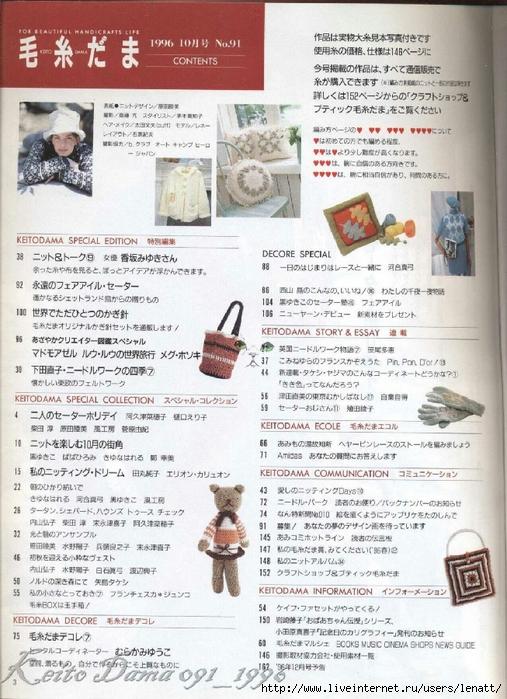 Keito Dama 091_1996 001 (507x700, 327Kb)