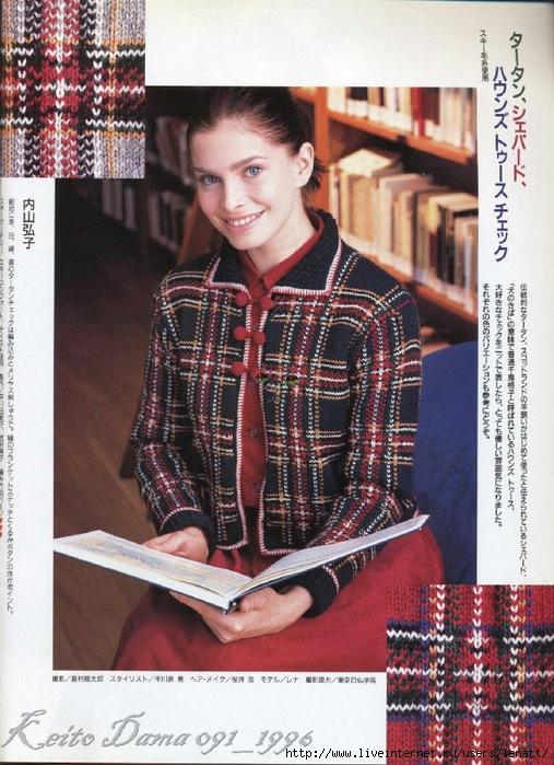 Keito Dama 091_1996 024 (507x700, 337Kb)