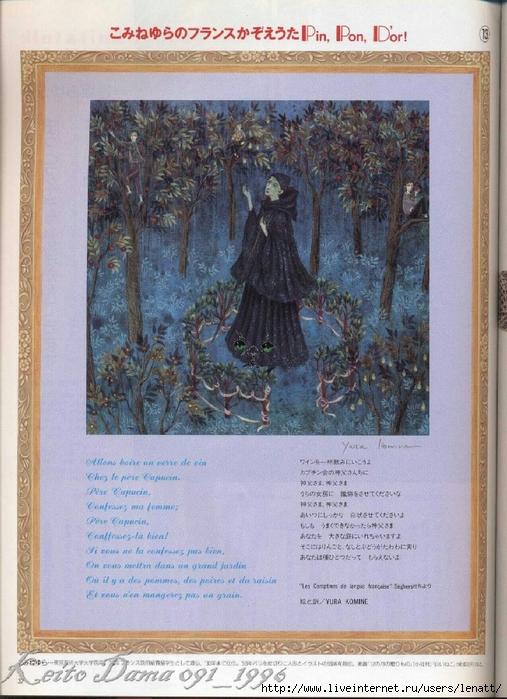 Keito Dama 091_1996 035 (507x700, 316Kb)
