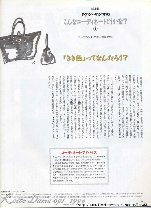 Keito Dama 091_1996 041 (507x700, 271Kb)