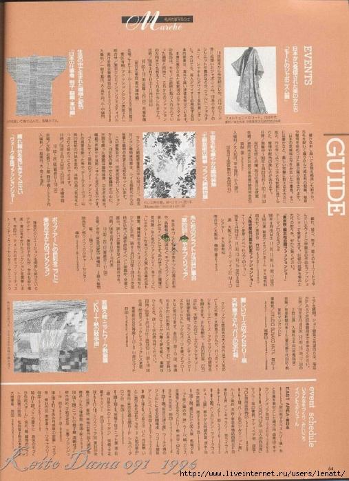 Keito Dama 091_1996 061 (507x700, 323Kb)