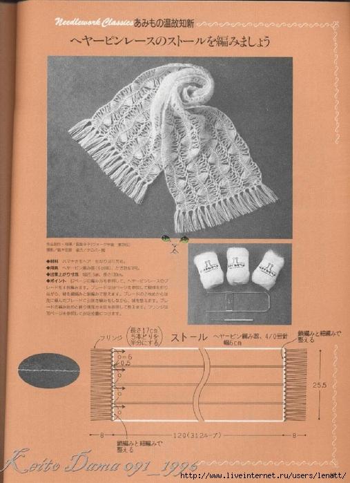 Keito Dama 091_1996 063 (507x700, 276Kb)
