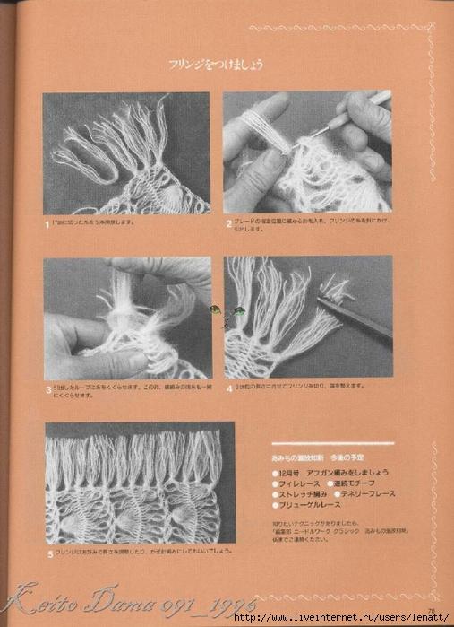 Keito Dama 091_1996 067 (507x700, 268Kb)