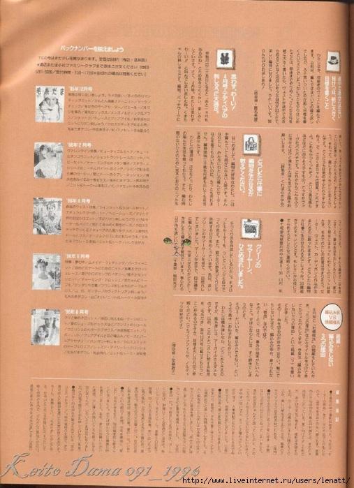 Keito Dama 091_1996 070 (507x700, 310Kb)