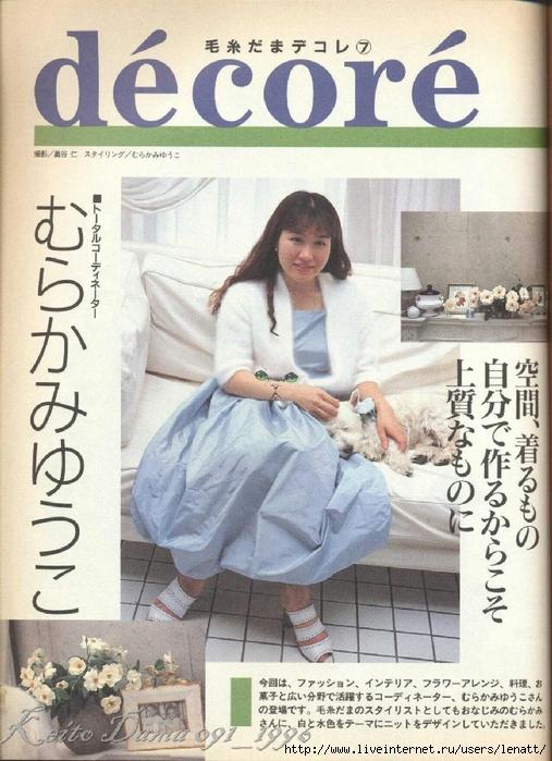 Keito Dama 091_1996 072 (507x700, 309Kb)