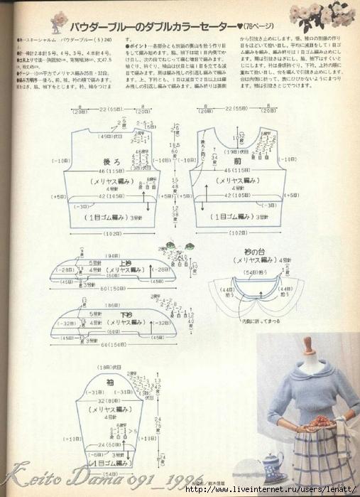 Keito Dama 091_1996 079 (507x700, 277Kb)