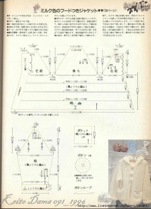 Keito Dama 091_1996 081 (507x700, 269Kb)