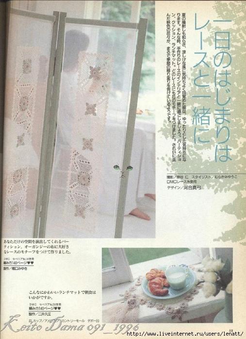 Keito Dama 091_1996 085 (507x700, 301Kb)