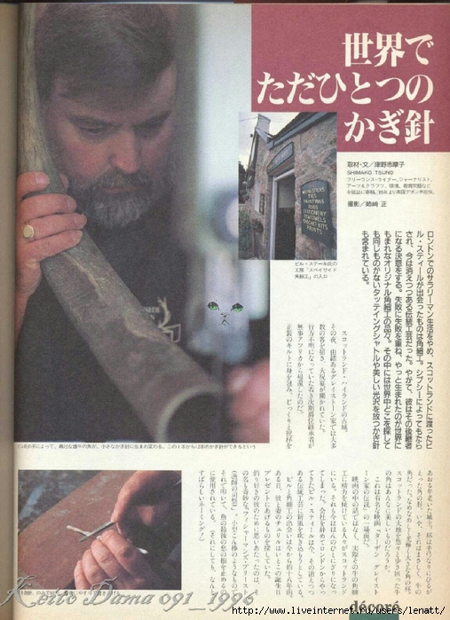 Keito Dama 091_1996 097 (507x700, 302Kb)