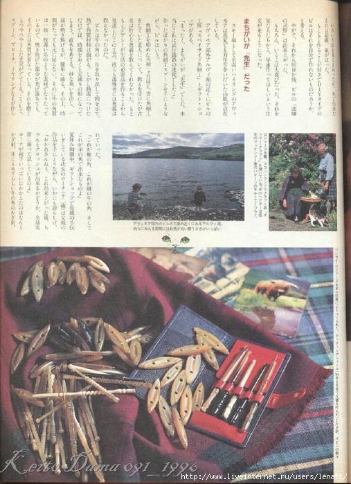 Keito Dama 091_1996 098 (507x700, 335Kb)