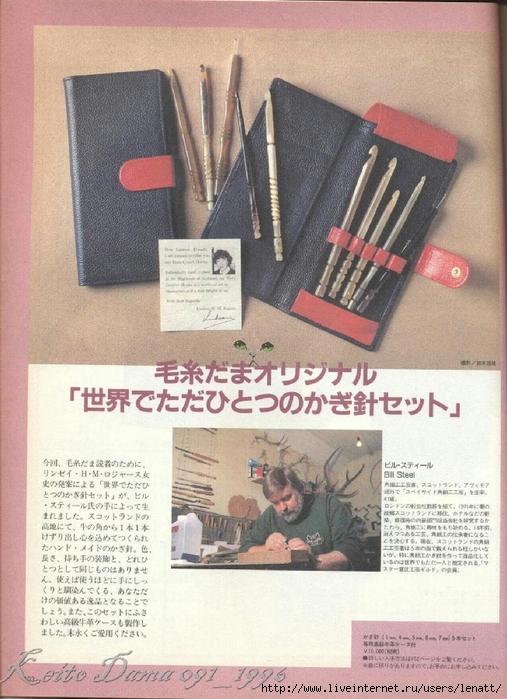 Keito Dama 091_1996 100 (507x700, 305Kb)