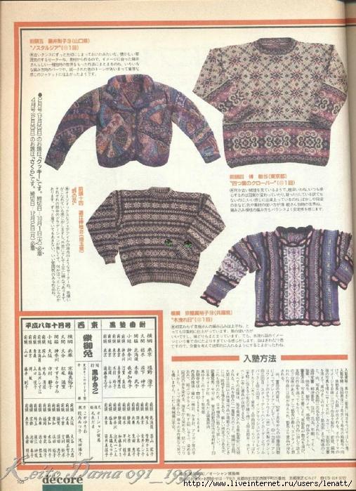 Keito Dama 091_1996 102 (507x700, 345Kb)