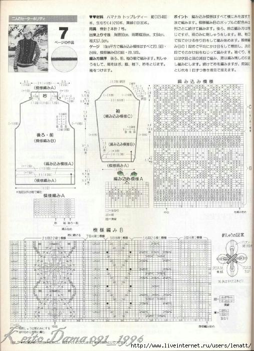 Keito Dama 091_1996 104 (507x700, 311Kb)