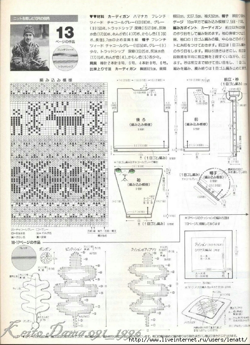 Keito Dama 091_1996 108 (507x700, 310Kb)