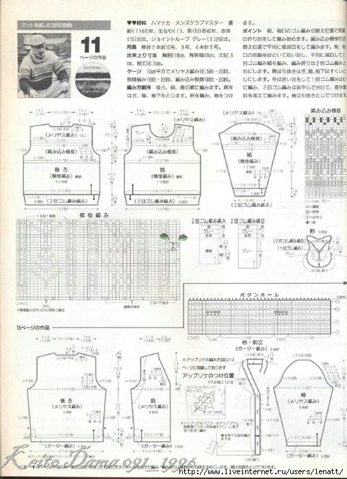 Keito Dama 091_1996 112 (507x700, 290Kb)