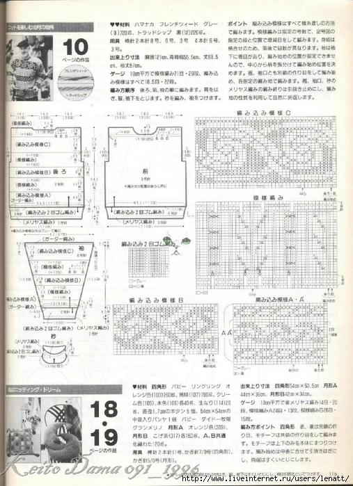 Keito Dama 091_1996 113 (507x700, 307Kb)