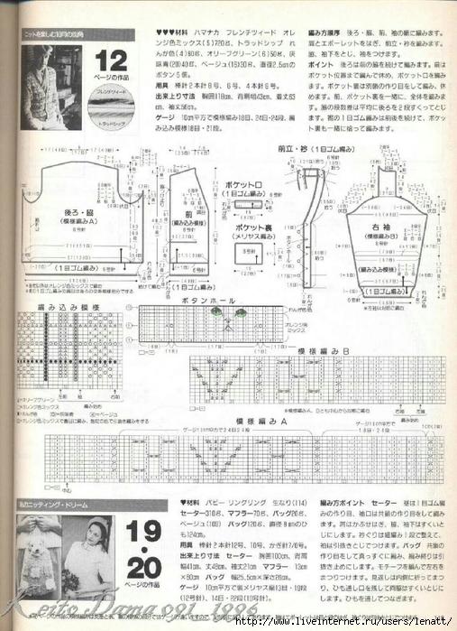 Keito Dama 091_1996 115 (507x700, 303Kb)