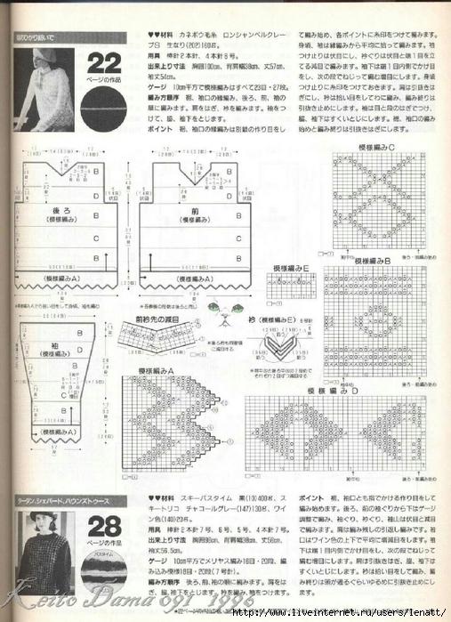 Keito Dama 091_1996 117 (507x700, 304Kb)