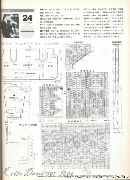 Keito Dama 091_1996 121 (507x700, 291Kb)