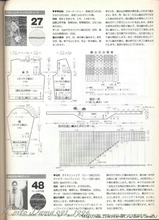 Keito Dama 091_1996 123 (507x700, 285Kb)