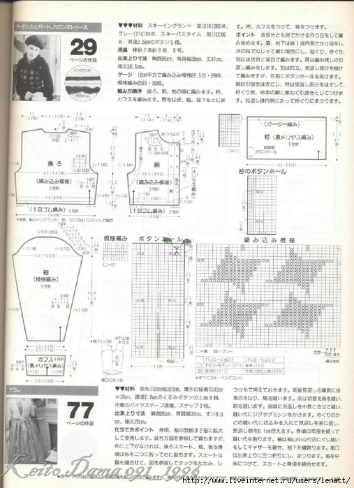 Keito Dama 091_1996 125 (507x700, 279Kb)