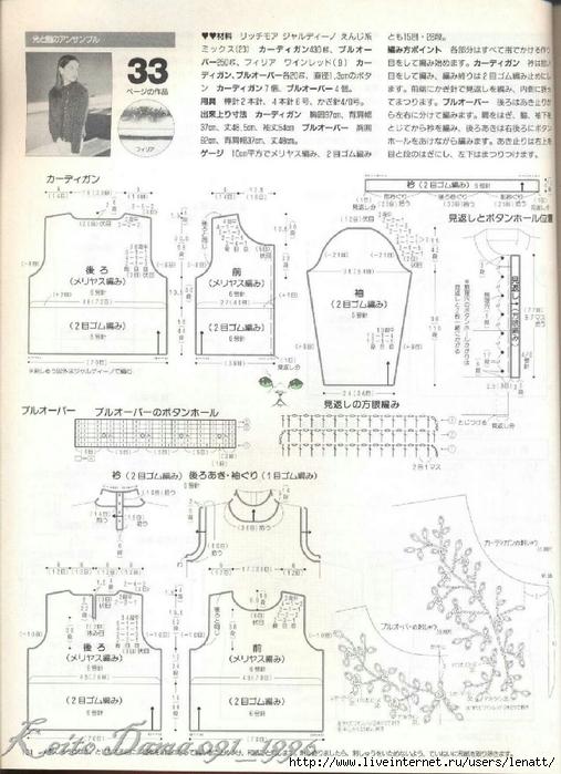 Keito Dama 091_1996 128 (507x700, 267Kb)