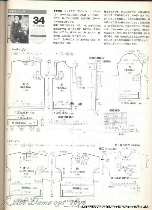 Keito Dama 091_1996 129 (507x700, 247Kb)
