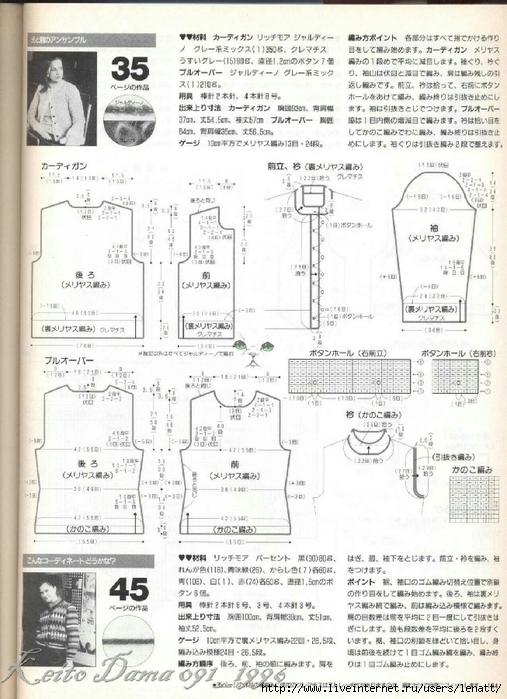 Keito Dama 091_1996 131 (507x700, 282Kb)