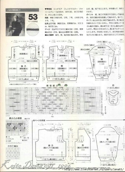 Keito Dama 091_1996 132 (507x700, 299Kb)