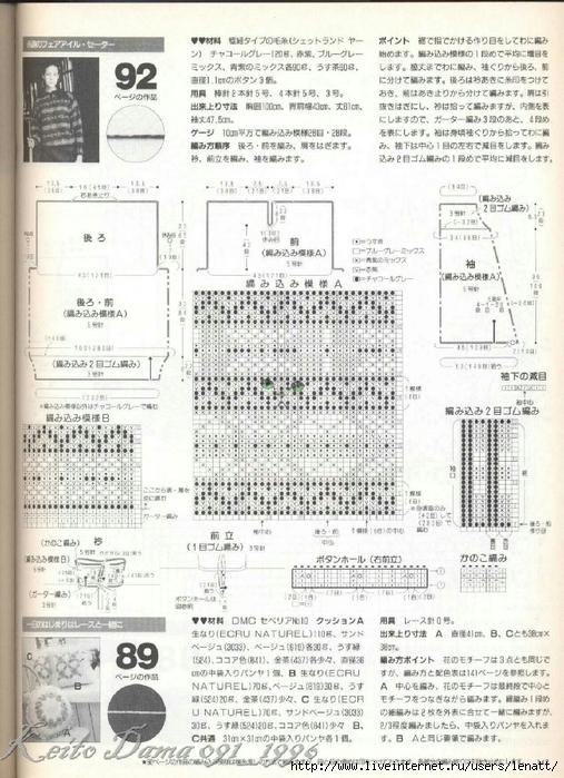 Keito Dama 091_1996 139 (507x700, 313Kb)