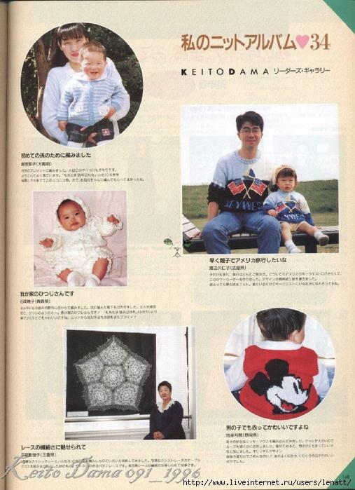 Keito Dama 091_1996 145 (507x700, 308Kb)