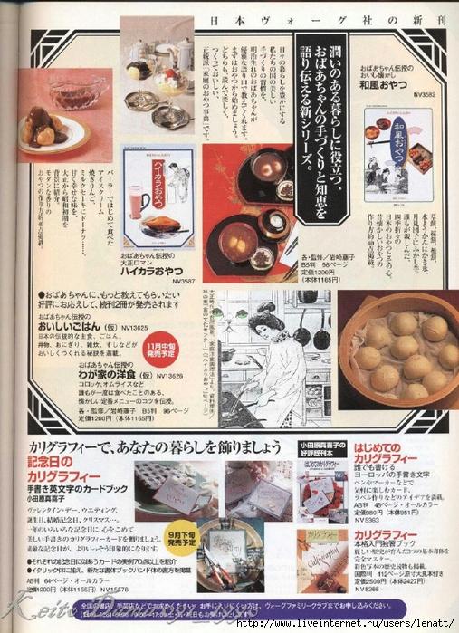 Keito Dama 091_1996 147 (507x700, 364Kb)