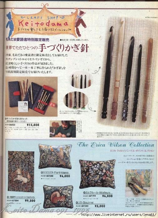 Keito Dama 091_1996 149 (507x700, 356Kb)