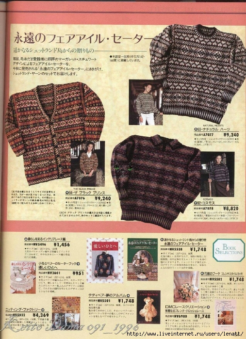 Keito Dama 091_1996 151 (507x700, 380Kb)