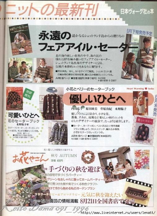 Keito Dama 091_1996 155 (507x700, 367Kb)