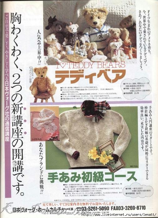 Keito Dama 091_1996 157 (507x700, 347Kb)