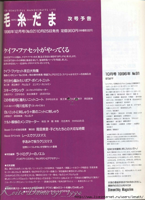 Keito Dama 091_1996 159 (507x700, 311Kb)
