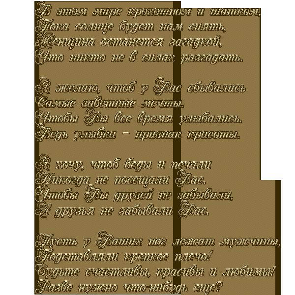 СТИХ1 (600x600, 561Kb)