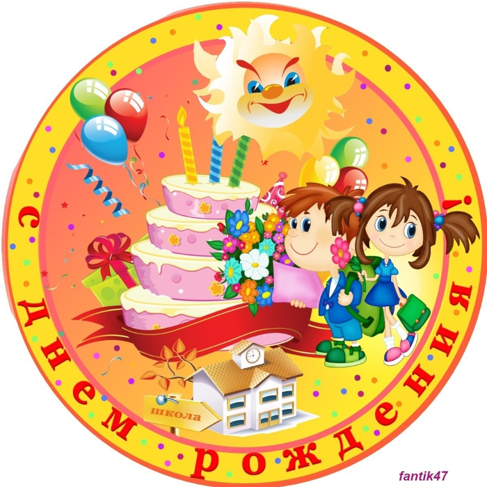 Медальки в день рождения картинки