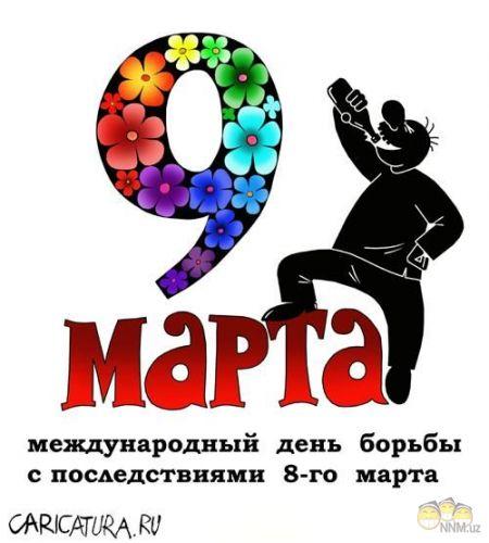 3821971_9_mart (450x500, 36Kb)