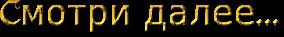 cooltext948558357 (284x37, 12Kb)