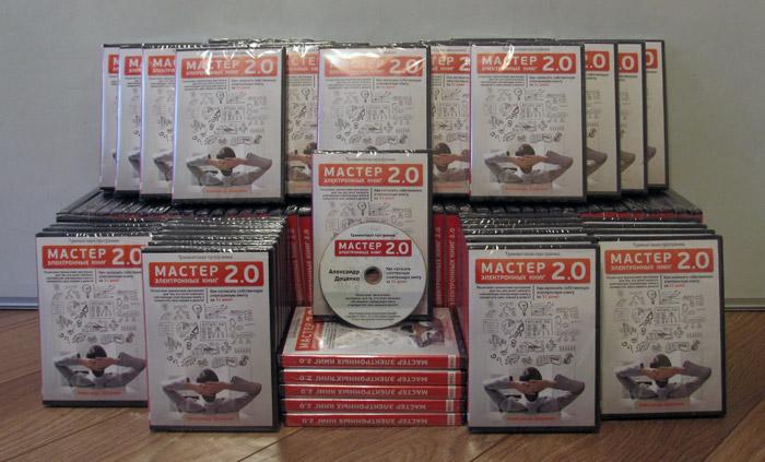 masterebooksdisk (700x423, 94Kb)