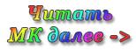 1362866737_chitat__MK (154x57, 20Kb)