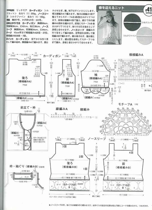 Keito_Dama_133_2007_Spring__95_ (508x700, 196Kb)