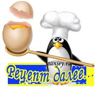1362306815_chitat__dalee_recept3 (202x177, 40Kb)
